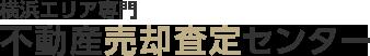 横浜エリア専門 不動産査定センター