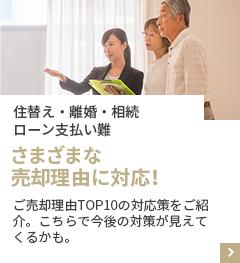 住替え・離婚・相続・ローン支払い難 さまざまな売却理由に対応!ご売却理由TOP10の対応策をご紹介こちらで今後の対策が見えてくるかも